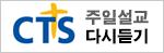 CTS기독교 방송